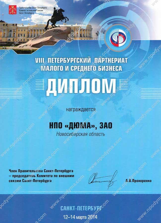diplom_uchastnika_partneriata