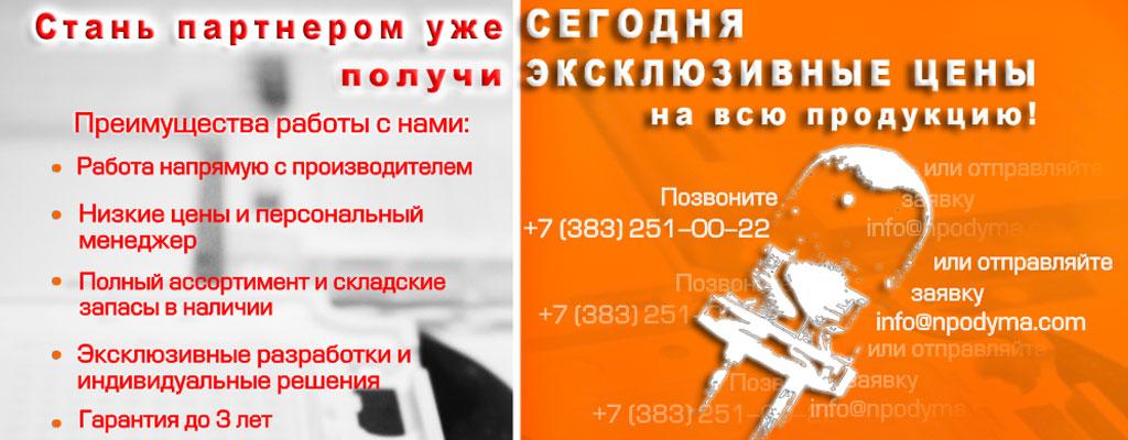 pochemy_vygodno_byt_partnerom_npo_dyuma (1)