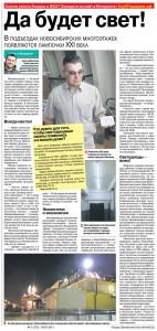statya_v_gazete_sosedi.hronika_mestnyh_sobytiy_1